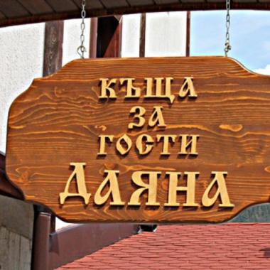 Почивка в с. Смилян | Къща за гости Даяна