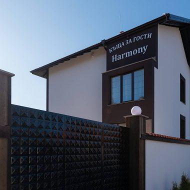 Къща за гости Harmony | Широки дол